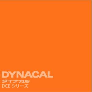 ダイナカルエコサイン DCEシリーズ 「橙」  / DCE3403 【10mロール単位販売】|ty-signshop