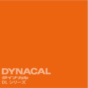 ダイナカルルミノ DLシリーズ 蛍光「オレンジ」  / DL301 【10mロール単位販売】|ty-signshop