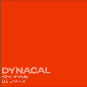 ダイナカルサイン DSシリーズ 「サンセットオレンジ」  / DS3801 【10mロール単位販売】 ty-signshop
