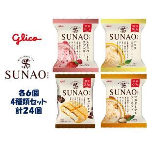 グリコアイス SUNAO(スナオ)アイス 各6個×4種類セット 送料無料(北海道・九州は除く沖縄・離島発送不可)アイスクリームの画像