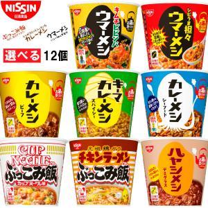 日清食品 ぶっこみ飯・カレーメシ・ウマーメシ 選べる12個 (各6個x2種類)
