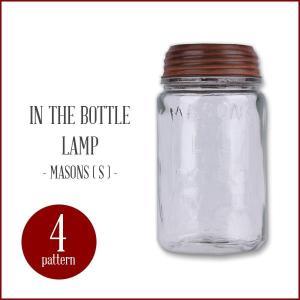 In The Bottle Lamp(インザボトルランプ) Masons(メイソンズ) S ペンダントライト アンティーク|tycoon