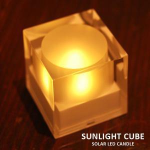 Sunlight Cube サンライトキューブ ソーラー充電 ライト LED キャンドル|tycoon