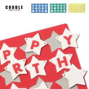 ガーランド 誕生日 飾り 壁掛け 子供部屋 パーティー コドル CODDLE KIDS 星ガーランド|tycoon