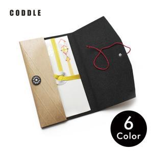 母子手帳ケース 通帳 パスポート 保険証 ふくさ 収納 日本製 CODDLE コドル +PAPER 09|tycoon