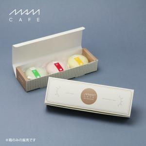【箱のみ】MAM CAFE / MAM 3個セットBOX ギフトボックス 贈り物 MAMCAFE マムカフェ|tycoon