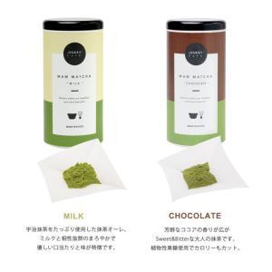 MAM MATCHA 抹茶 ラテ チョコレート ミルク パウダー 粉末 tycoon 02