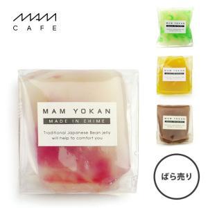 MAM CAFE / MAM YOKAN COCKTAIL ようかん 羊羹 お菓子 おやつ MAMCAFE マムカフェ|tycoon