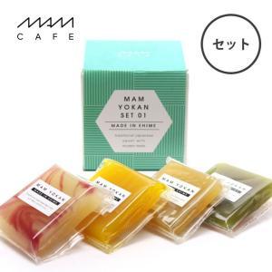 MAM CAFE / MAM YOKAN SET ようかん 羊羹 セット お菓子 おやつ MAMCAFE マムカフェ|tycoon