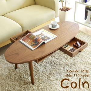 センターテーブル テーブル ローテーブル リビングテーブル おしゃれ 人気 カフェ 北欧 ミッドセンチュリー 引き出し 木製|tycoon