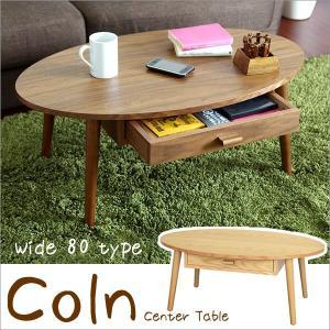 センターテーブル テーブル ローテーブル ウッドテーブル 木製テーブル 木 リビングテーブル おしゃれ 人気 カフェ 北欧 ミッドセンチュリー|tycoon