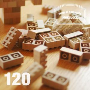 mokulock もくロック 120ピース 積み木 3歳 日本製 ブロック|tycoon