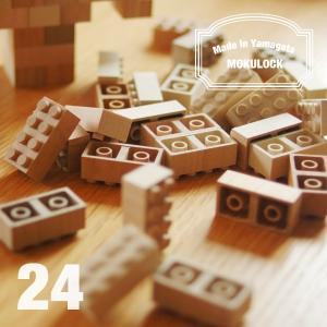 mokulock もくロック 24ピース 積み木 3歳 日本製 ブロック|tycoon