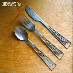 トラディションアコースティック TRADITION ACOUSTIC ラストンカトラリー RUSTON CUTLERY - Nat|tycoon