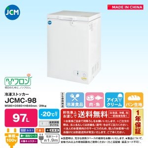 JCM社製 マイナス20度 業務用 冷凍ストッカー 98L JCMC-98