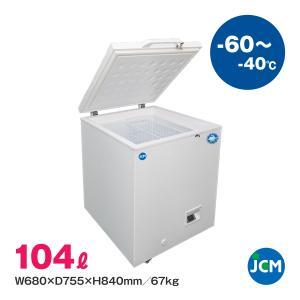 JCM社製 マイナス60度 業務用 超低温冷凍ストッカー 104L JCMCC-100
