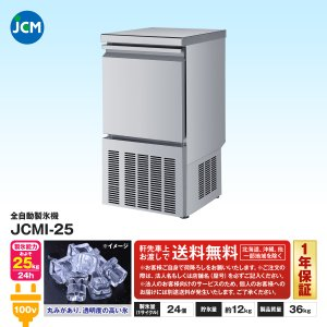 JCM社製 業務用 全自動製氷機  キューブアイス 25kg JCMI-25