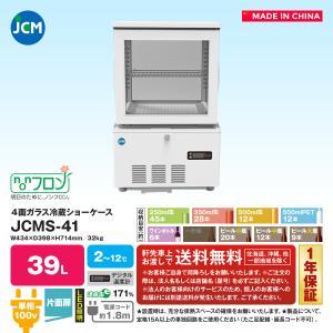 JCM社製 LED照明付 業務用 4面ガラス冷蔵ショーケース 41L JCMS-41