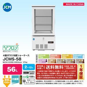 JCM社製 LED照明付 業務用 4面ガラス冷蔵ショーケース 58L JCMS-58