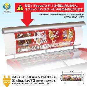 カノウ冷機社製 冷凍ショーケース Focusシリーズ  W719×H580(327)  単相100V...