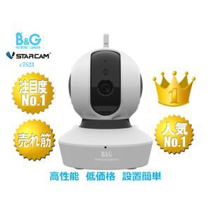ネットワークカメラ  ベビーモニター    WEBカメラ  遠隔操作  防犯カメラ  B&G Networkcamera スマホ タブレット対応  Vstarcam社  C7823WIP