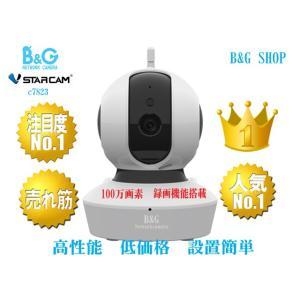 ネットワークカメラ ベビーモニター ペット監視カメラ  C7823WIP 100万画素 日本語 パソコン スマホ タブレット対応 防犯カメラ WEBカメラ IPカメラ|tyokusou