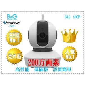 ネットワークカメラ  ベビーモニター    WEBカメラ  遠隔操作  防犯カメラ  B&G 200万画素数 スマホ タブレット対応  Vstarcam社  C7823WIP|tyokusou