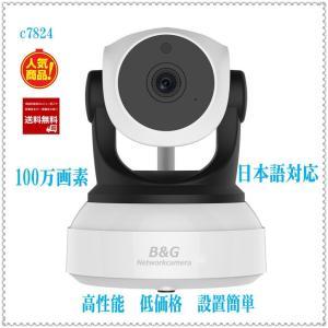 ネットワークカメラ  ベビーモニター 防犯IPカメラ 100万画素  遠隔操作 動体検知 暗視機能 iPhone iPad スマホ タブレット対応  セキュリティーカメラ|tyokusou