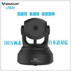 Vstarcam C7824  ネットワークカメラ  ベビーモニター ペットカメラ 日本語 100万画素 防犯カメラ IPカメラ  WiFi無線カメラ セキュリティー WEBカメラ|tyokusou