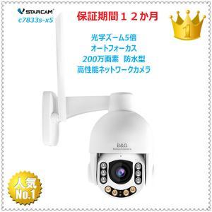 ネットワークカメラ  防犯カメラ 防水 室外用 vstarcam c7833-x4 wip 100万画素  スマホ タブレット パソコン対応 WiFi対応 セキュリティーカメラ |tyokusou