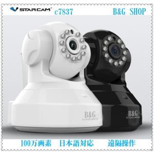 ネットワークカメラ  ベビーモニター 防犯カメラ IPカメラ 100万画素  遠隔操作 動体検知 赤外線暗視  セキュリティーカメラ WEBカメラ ワイヤレス対応|tyokusou