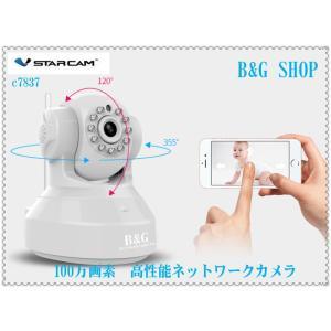 ネットワークカメラ  ベビーモニター 出産お祝い 高齢者介護 ペット監視 録画装置不要 防犯IPカメラ WiFi対応カメラ スマホ PC  タブレット対応|tyokusou