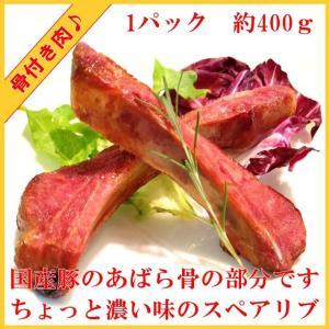 国産 豚肉 スペアリ...