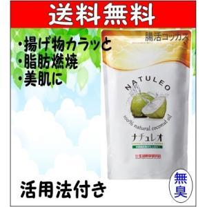 ナチュレオ ココナッツオイル 在庫あり 送料無料 大容量912g 食用 天然 100% バージン ココナツ 無臭 生活科学研究会