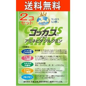コッカスプラスアミネビタクルクミン90粒入り 2袋セット 腸内フローラ 善玉菌 デブ菌対策 腸活サプリ 送料無料 tyoukatukokkasu