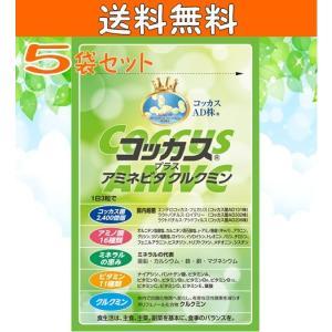 コッカスプラスアミネビタクルクミン90粒入り 5袋セット 腸内フローラ 善玉菌 デブ菌対策 腸活サプリ 送料無料 tyoukatukokkasu