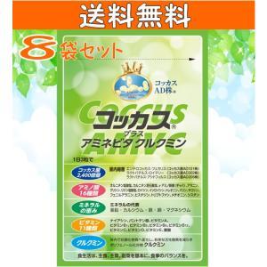 コッカスプラスアミネビタクルクミン90粒入り 8袋セット 腸内フローラ 善玉菌 デブ菌対策 腸活サプリ 送料無料 tyoukatukokkasu