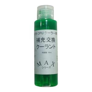 水冷式CPUクーラー専用 クーラント 冷却水 ナノ流体触媒配合 100ml|typebluejp