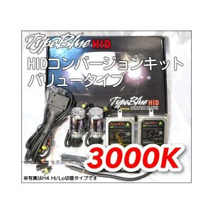 TypeBlue HIDフルキット35W HB5 Hi/Lo切替 3000K 12V車専用 バリューモデル【3年安心保証】|typebluejp