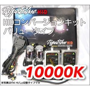 TypeBlue HIDフルキット55W H3c 10000K バリューモデル【3年安心保証】|typebluejp