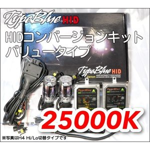 TypeBlue HIDフルキット55W H3c 25000K バリューモデル【3年安心保証】|typebluejp