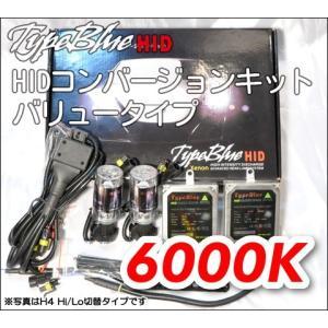TypeBlue HIDフルキット55W H4 Hi/Lo切替 6000K 12V車専用 バリューモデル【3年安心保証】
