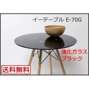 イーテーブル ガラステーブル E-70G ガラス天板 ブラック 送料無料 おしゃれ