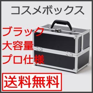 コスメボックス Lサイズ ブラック  送料無料 家具 おしゃれ メイク 化粧 ジュエリー ボックス 箱 ケース プロ 仕様 大容量 小物入れの写真