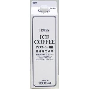 HOMER アイスコーヒー無糖 珈琲専門店用1000ml (ホーマー リキッド)条件付き送料無料!!