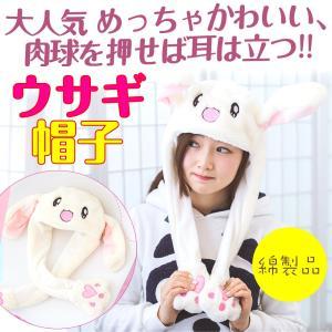 TOYOSO 大人気 めっちゃかわいい 肉球を押せば耳は立つ ウサギ 帽子 暖かい レディース 萌えすぎる ウザギに変身 綿製品 tysj-online