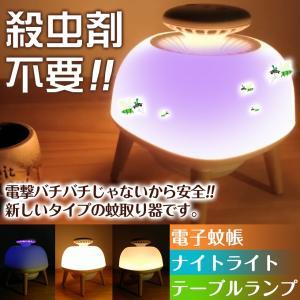 TOYOSO 蚊取りランプ LED蚊取器 室内用蚊取り テーブルランプ ナイトライト 多機能搭載 かわいい 夏対策 電子蚊帳|tysj-online