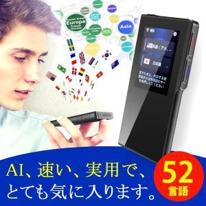 T6智能音声翻訳機は高精度AI翻訳、AIが学習し日々翻訳精度が向上する次世代のスマート音声翻訳機です...