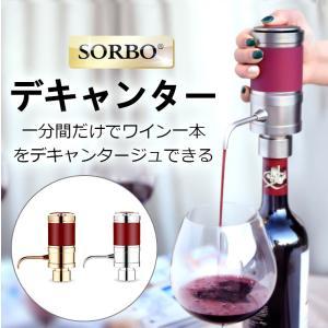 SORBO ワインエアレーター ワイン 焼酎 焼肉ワインバー ワインバー 飲食店 居酒屋 デキャンタ デキャンタージュ|tysj-online