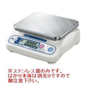 A&D 上皿デジタルはかり SHシリーズ専用 ステンレス皿|tyubou-byonho